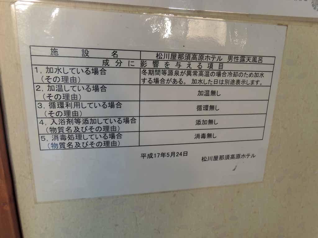 matsukawaya42