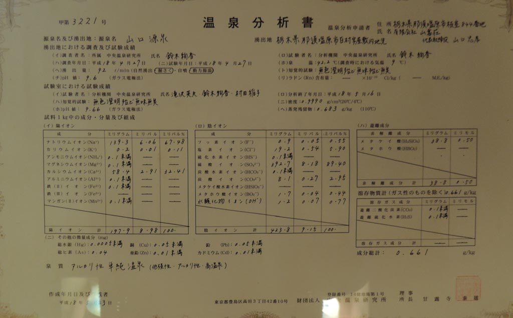 yamaki31