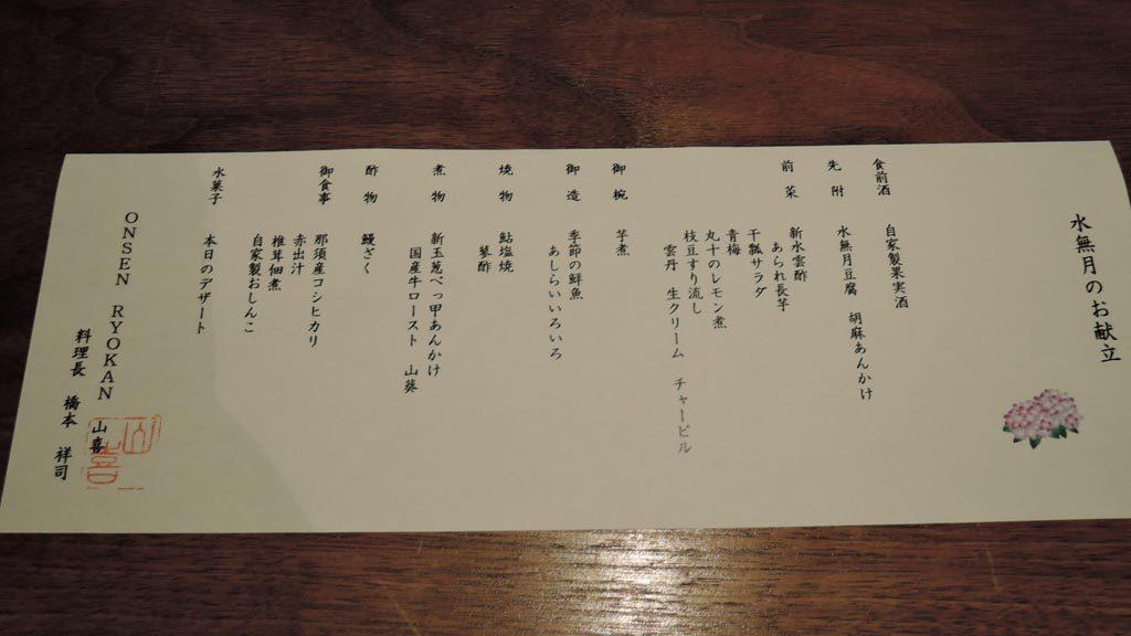 yamaki57