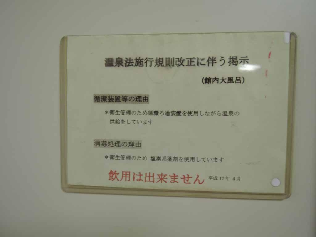 kawamata-i29