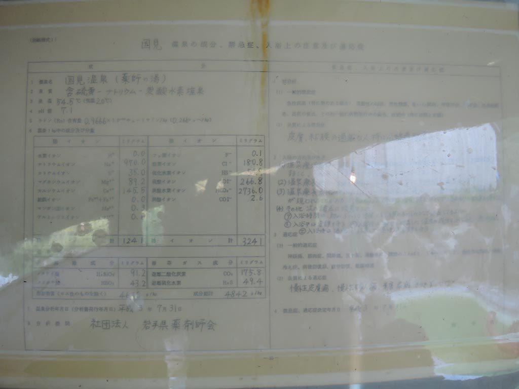 ishiduka-ryokan-kunimi40