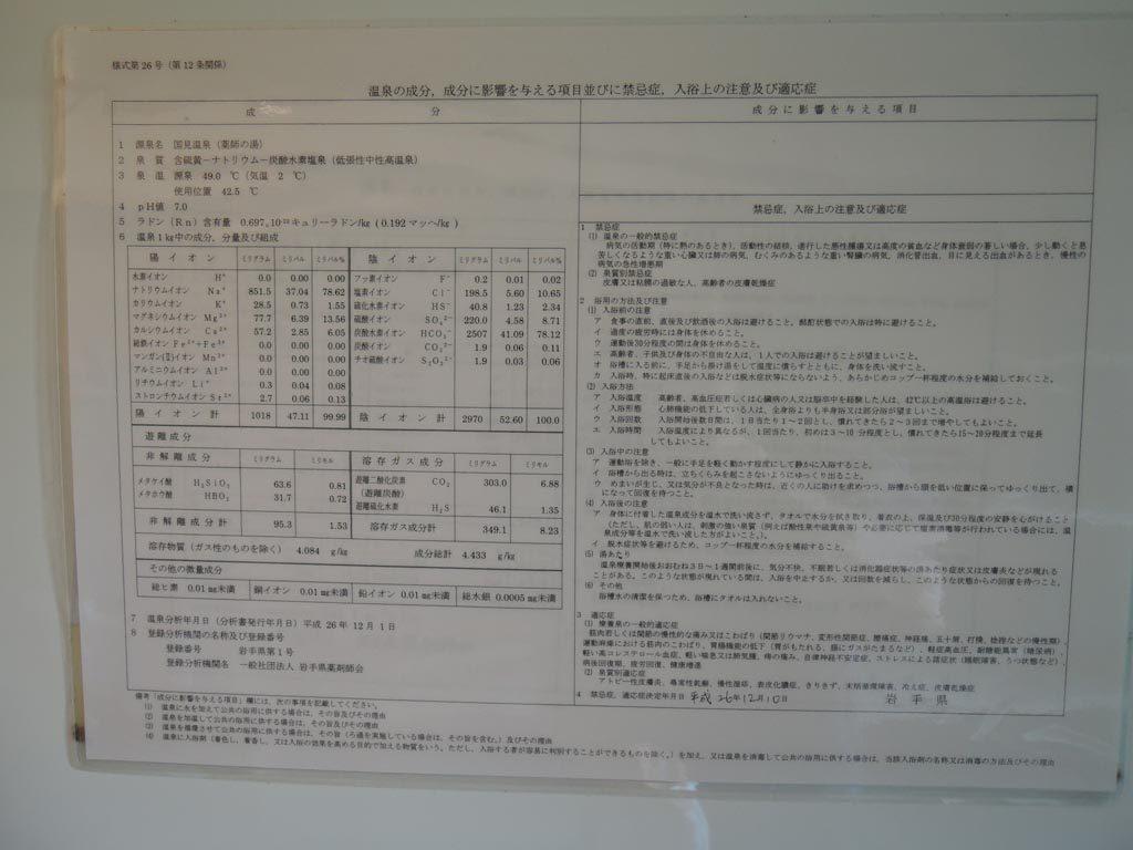 ishiduka-ryokan-kunimi41
