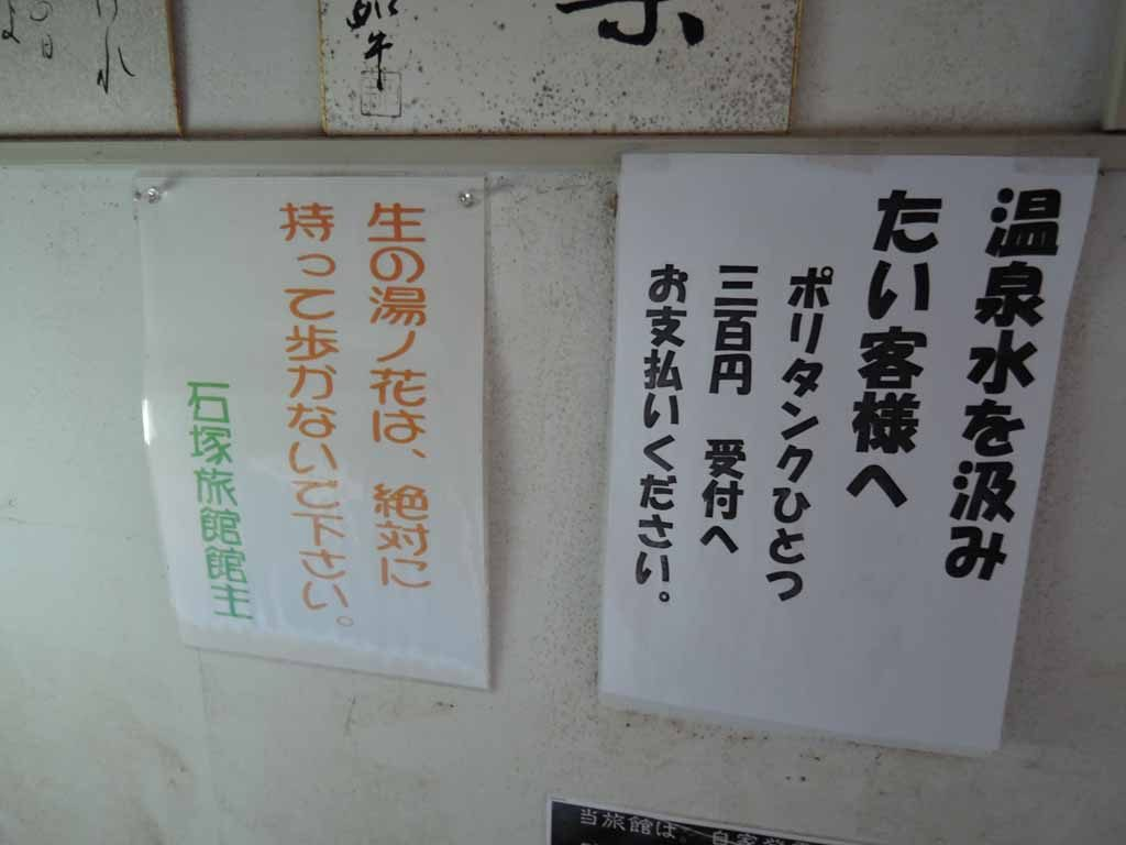 ishiduka-ryokan-kunimi43