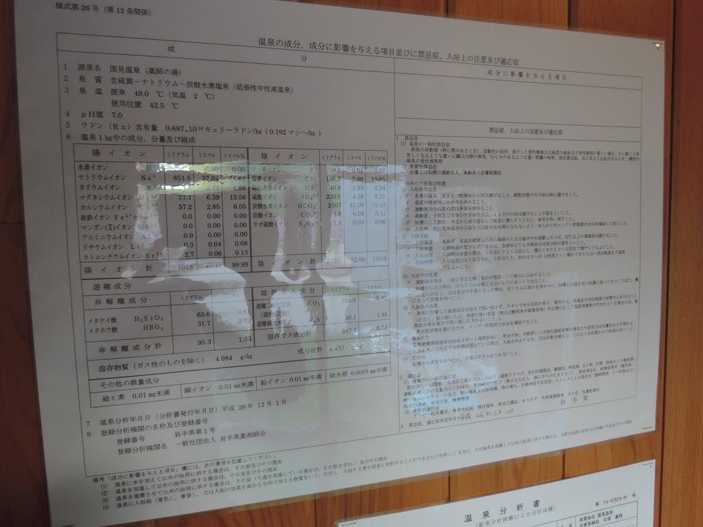 ishiduka-ryokan-kunimi55