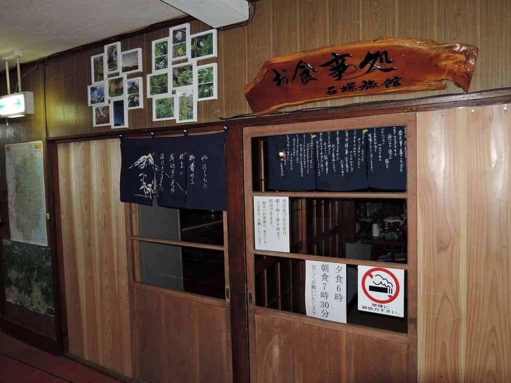 ishiduka-ryokan-kunimi65