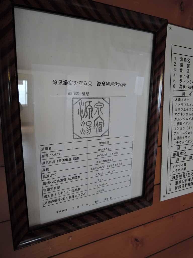 sukawaonsen25