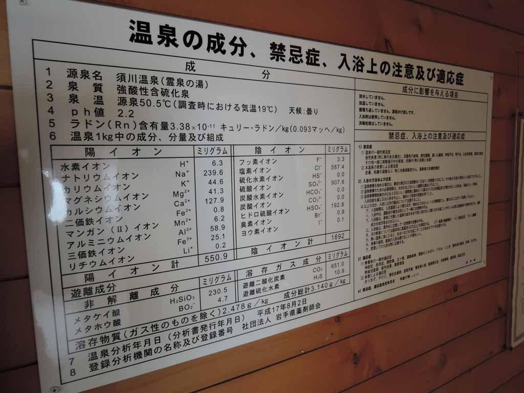 sukawaonsen26
