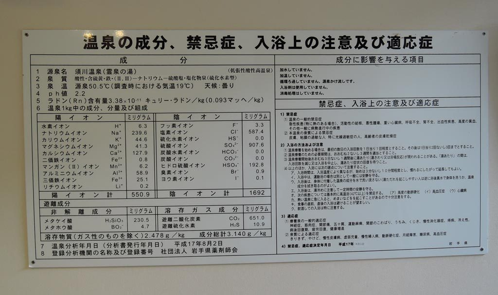 sukawaonsen67