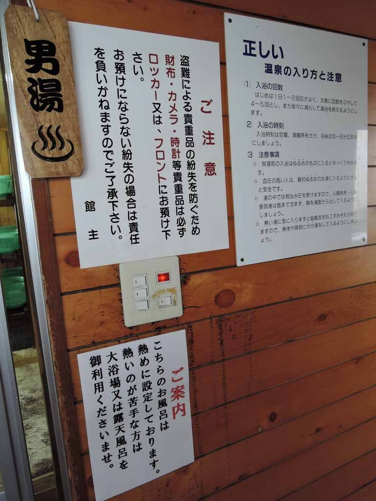 sukawaosen30