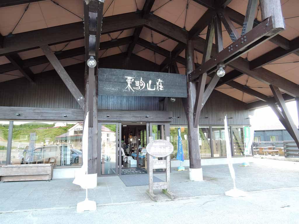 kurikomasansou3