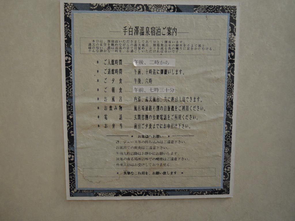 teshirosawa17