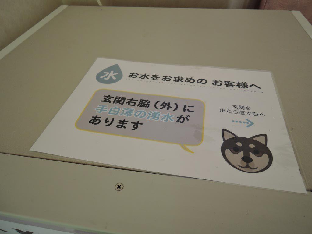 teshirosawa21