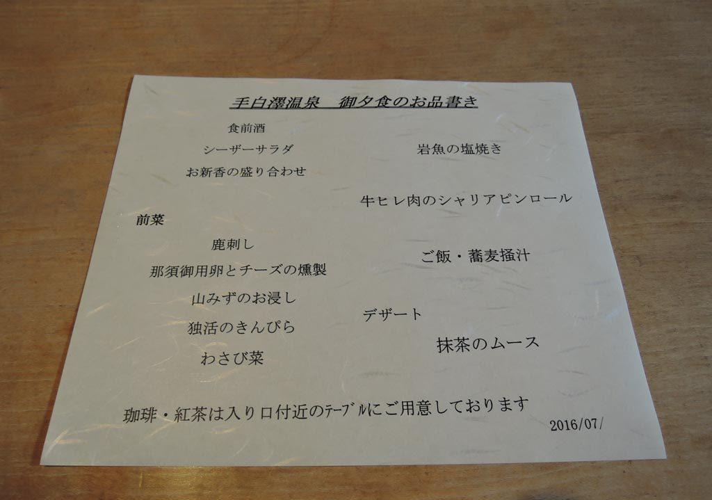 teshirosawa39