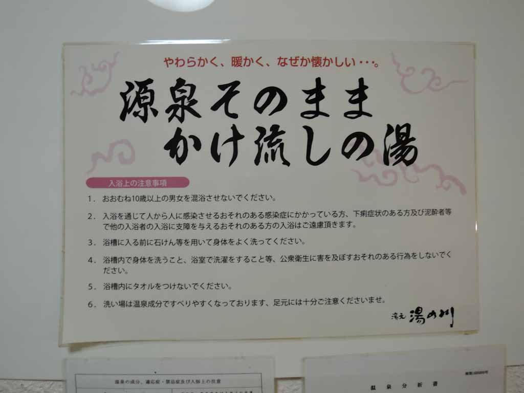 yunoawa45