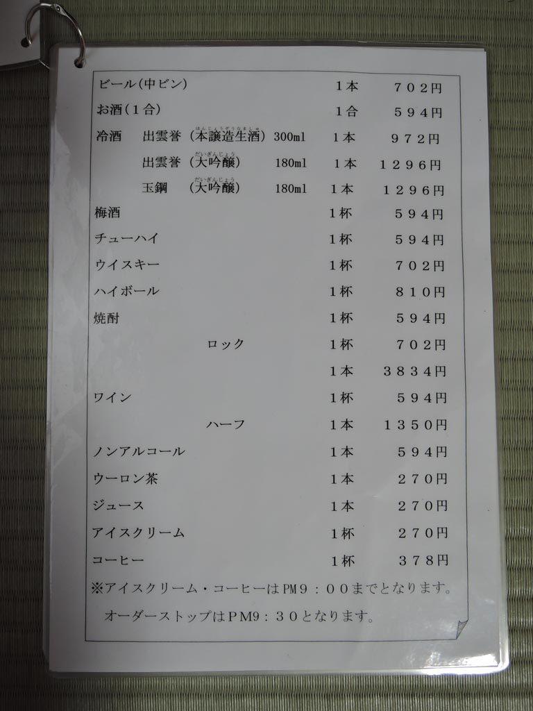 yunokawa13