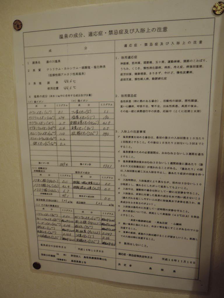 yunokawa36