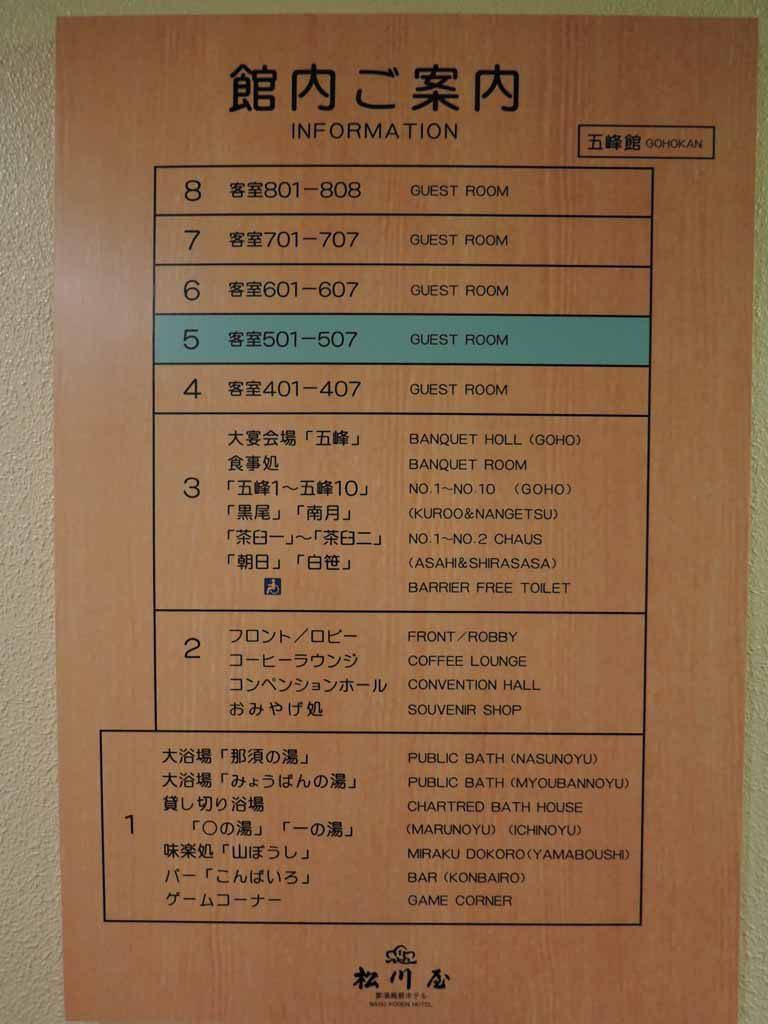 matsukawaya19