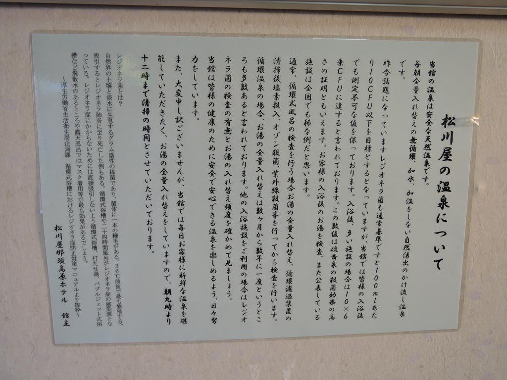 matsukawaya41